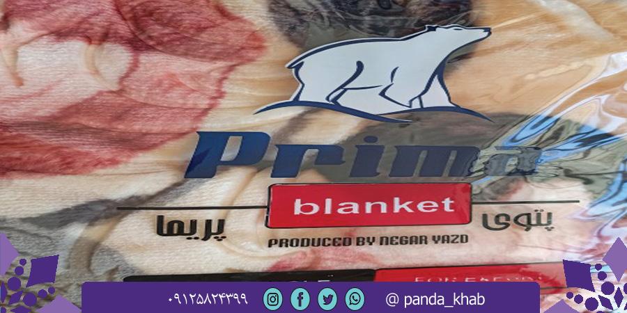 صادرات پتو مدل پریما
