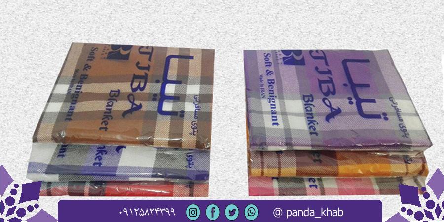 فروش پتو مسافرتی در یزد